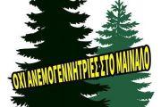 ΑΝΕΜΟΓΕΝΝΗΤΡΙΕΣ ΣΤΟ ΜΑΙΝΑΛΟ